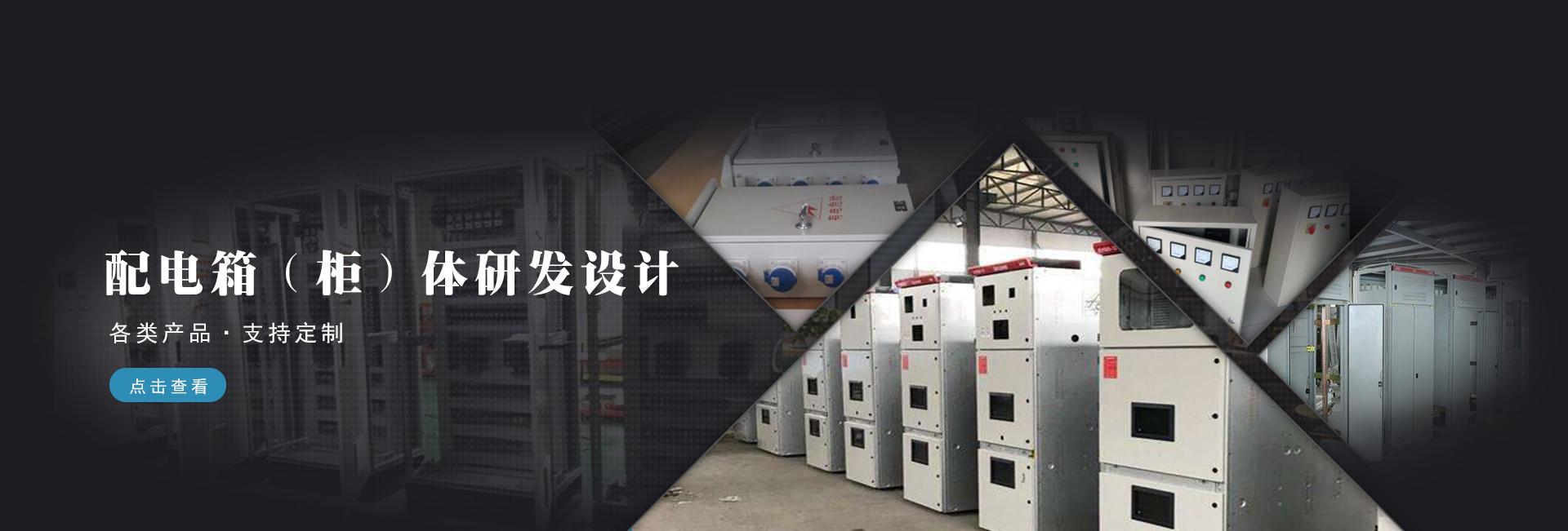 低压配电柜柜体